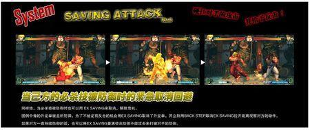 PC版《街头霸王4》核心对战系统图文详解