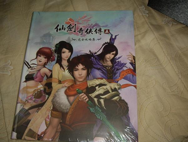 仙剑奇侠传5官方攻略本 台版
