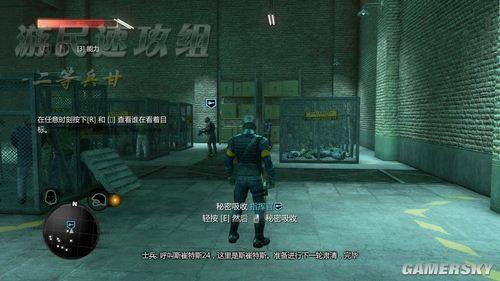 《虐杀原形2》pc版图文攻略任务1-10(4)