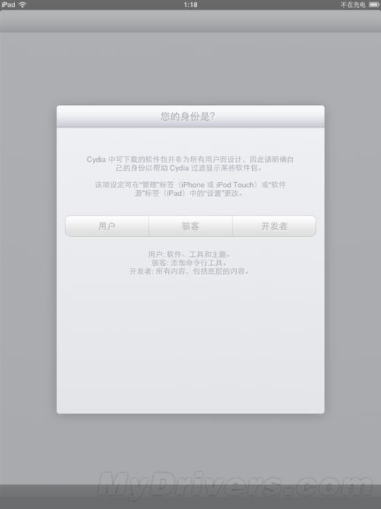就这么简单!iOS 6.1完美越狱教程