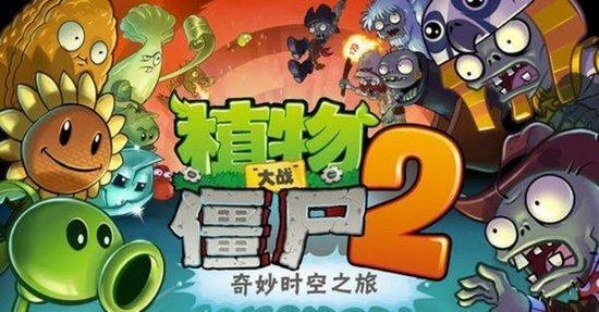 《植物大战僵尸2》9月17日登陆安卓平台