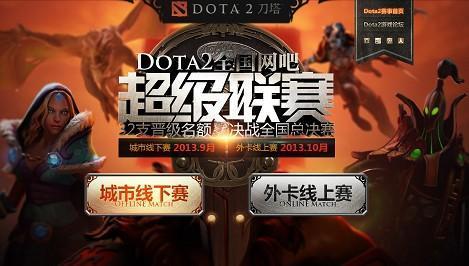 嘉年华首届DOTA2全国网吧超级联赛启动