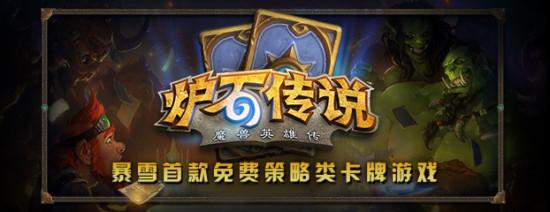 《炉石传说》新手指引(一):游戏介绍