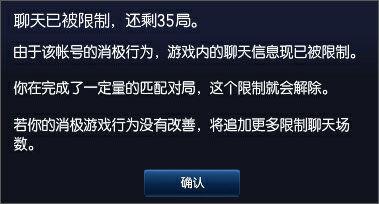 """终结一切喷子:英雄联盟国服推出""""禁言系统"""""""