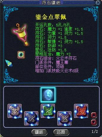《梦幻西游》资料片——点石成金(5)_梦幻西游2_官方图片
