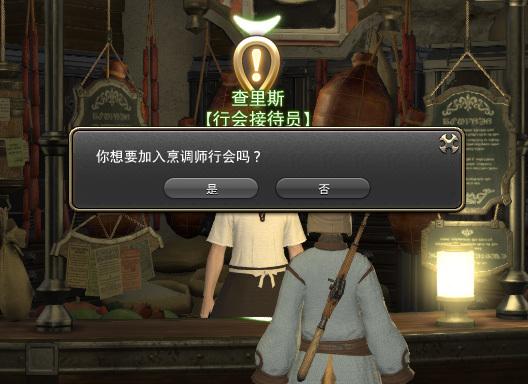 最终幻想14首测体验报告 生活职业介绍