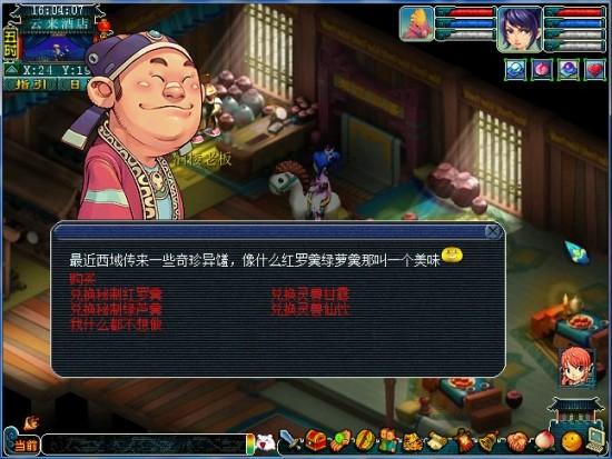 《梦幻西游2》道具装备:秘传烹饪_梦幻西游2_官方网站图片