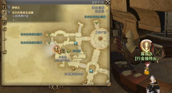 最终幻想14剑术师职业任务介绍