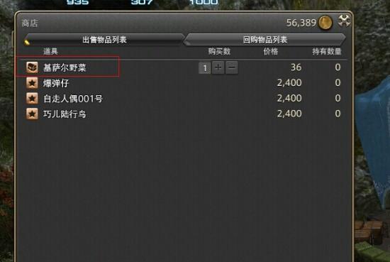 最终幻想14陆行鸟战斗任务详解 需角色到30级