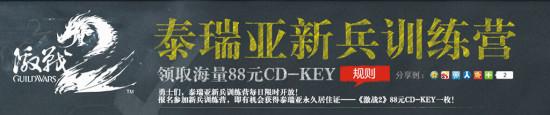 淘你所爱 《激战2》9月新版本交易系统更新详情
