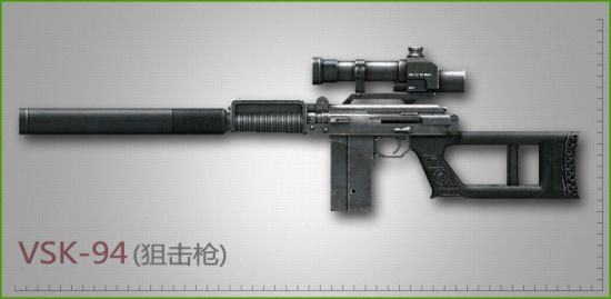 穿越火线vsk-94介绍 穿越火线cf狙击枪武器大全