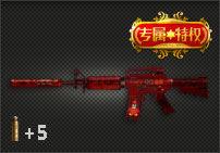红魔M4A1-QQ会员