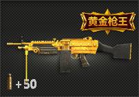 黄金M249 Minimi
