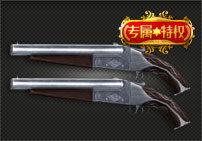 银色双管猎枪