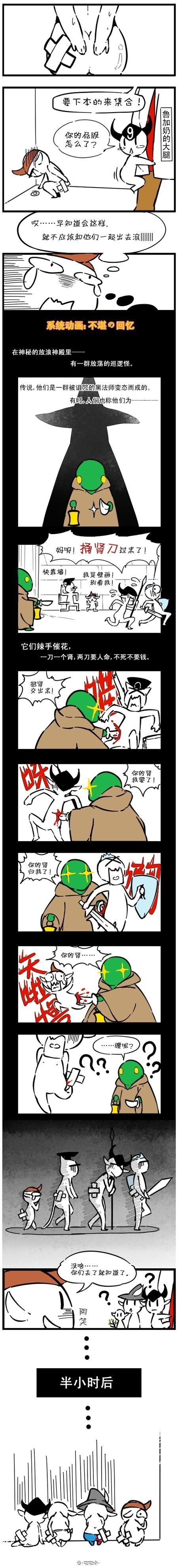 可曾记得被冬贝利追逐的恐惧 FF14爆笑漫画