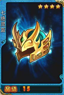 《放开那三国》四星装备图鉴:七绝灵盔