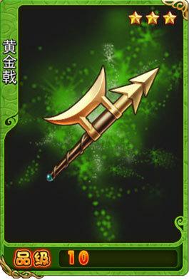《放开那三国》三星装备图鉴:黄金戟