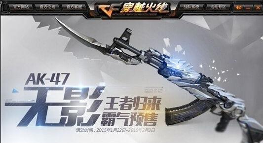 CF神秘新武器无影AK47:最低688元 经验值增加200%