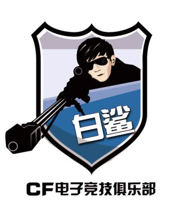 【CFPLS6】战队巡礼白鲨电子竞技俱乐部