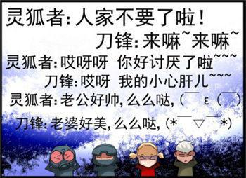 CF搞笑漫画灵狐者和刀锋战士的窃窃私语_CF渊漫画千鸟图片