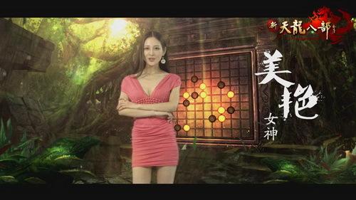 女女神PK天眼!新天龙攻略代言人海选将启_新中国汉子v女神女神图片