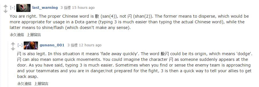国外玩家国服《DOTA2》趣闻 语言不通如何交流