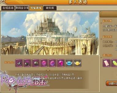 仙境物语最新图片