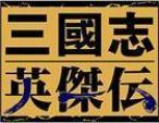 《三国志英杰传》dos极品推荐试玩