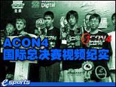新浪游戏_ACON4国际总决赛视频纪实