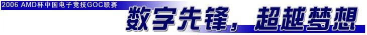 GOC2006电子竞技大赛专题