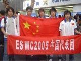ESWC中国队赴法送行图