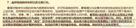 《魔兽世界中文版使用条款》中的相关规定