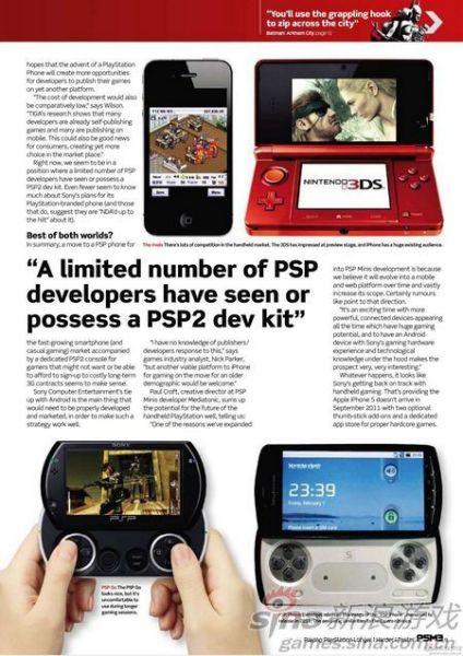 PSP2的对手们