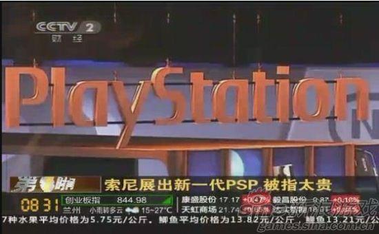 央视表示PSVITA太贵了