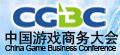 中国游戏商务大会