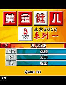 奥运官方-北京2008黄金健儿系列一