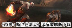 《战神:斯巴达幽灵》试玩破解版下载
