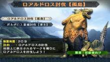 《怪物猎人P3》游戏画面(七)