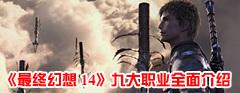 《最终幻想14》九大职业全面介绍