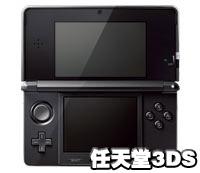 任天堂3DS主要参数