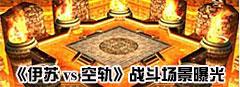 《伊苏vs空之轨迹》战斗场景曝光
