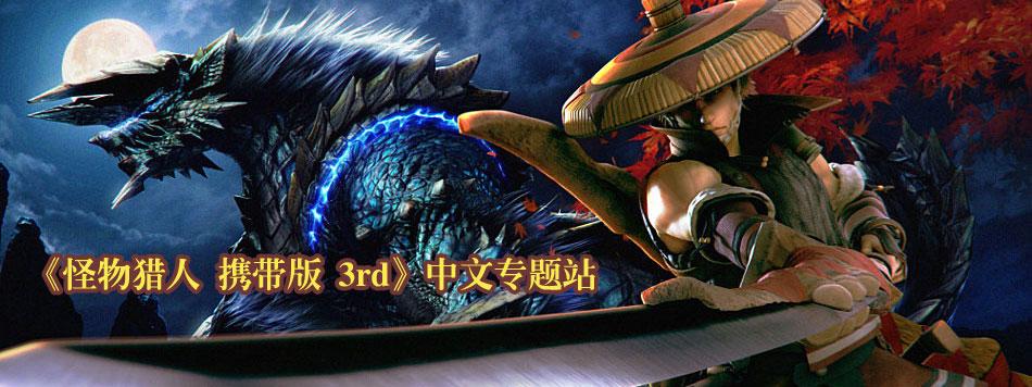 《怪物猎人P3》中文专题站
