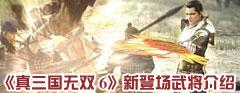 《真三国无双6》最新登场武将介绍