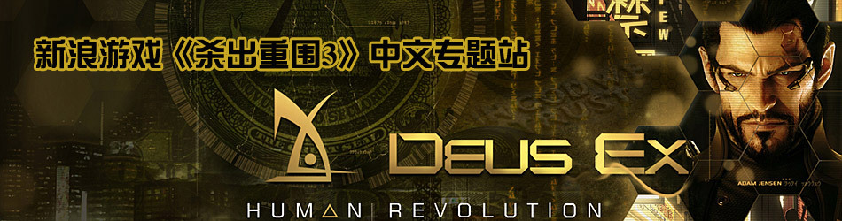 《杀出重围3》中文专题站