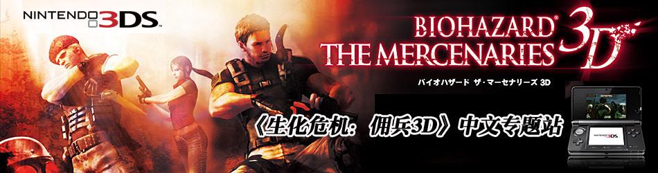 《生化危机:佣兵3D》中文专题站