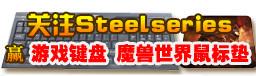 关注Steelseries 赢顶级游戏键盘、魔兽世界鼠标垫!