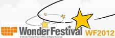 WF2012玩模汇总乐玩周刊第五期