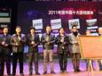 中国十大游戏媒体