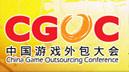 中国游戏外包大会