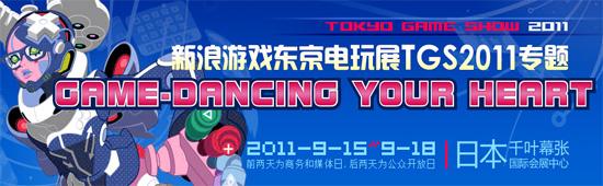 点击进入东京电玩展2011新浪报道专题获取最新最全展会信息